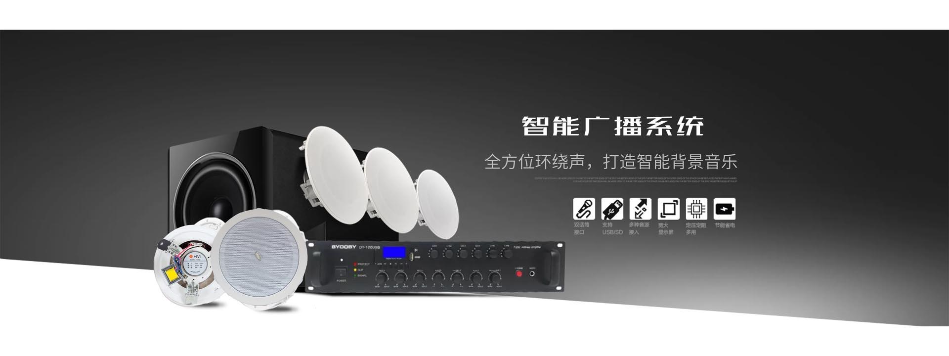 智能广播系统